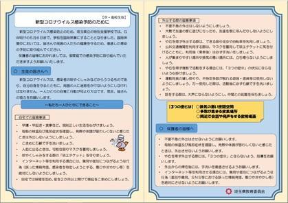 新型コロナウイルス感染予防のために(中・高校生版)